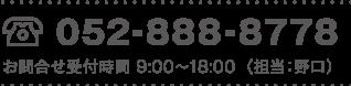 052-737-8834