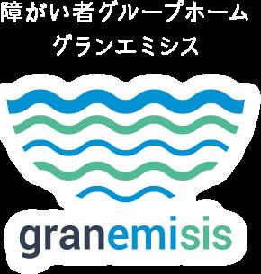 グランエミシス